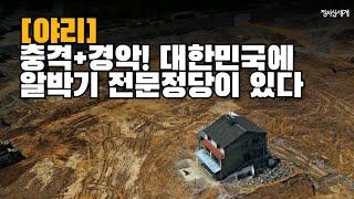 [야리] 충격과 경악의 알박기 전문 정당 [20.08.11]