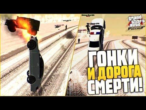 ГОНКИ MERCEDES vs BMW НА ДОРОГЕ СМЕРТИ ЗАКОНЧИЛИСЬ... (CRMP | GTA-RP) thumbnail