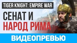 Tiger Knight: Empire War. Мощь Рима