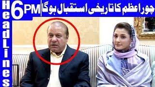 Imran Khan calls Nawaz Sharif Chor e Azam | Headlines 6 PM | 11 July | Dunya News