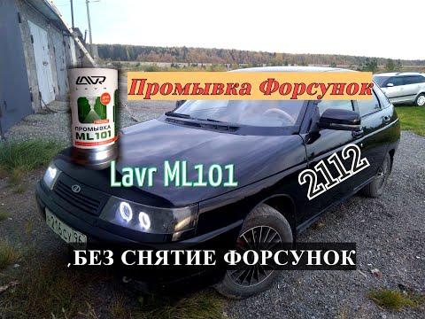 Промывка Форсунок на ваз 2112(часть 20)Лавр 101,БЕЗ СНЯТИЕ ФОРСУНОК