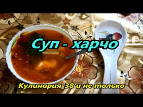 Суп - харчо с курицей