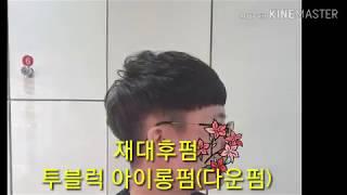용인아이롱 남자투블럭 …