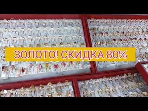 Алтын! Российское Золото Цены Скидки 50% Процента
