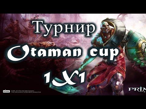 видео: [mstrgreen] vs [Ваня Петрушка]  otaman cup №1 prime world