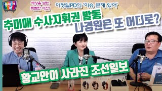 1. 추미애 수사지휘권 발동 / 2. 황교안이 사라진 …