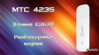 Разблокировка МТС 423S (Huawei E3531)