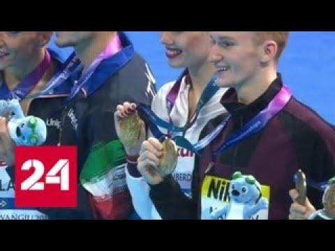 Синхронисты Мальцев и Гурбанбердиева завоевали золото чемпионата мира - Россия 24