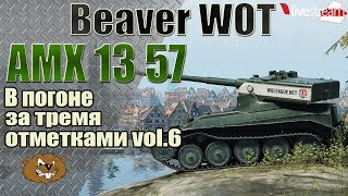 AMX 13 57 Три отметки vol.6 (91.95%) Стрим [World of Tanks]
