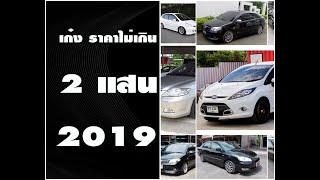 รถเก๋ง-ราคาไม่เกิน-2-แสน-2019