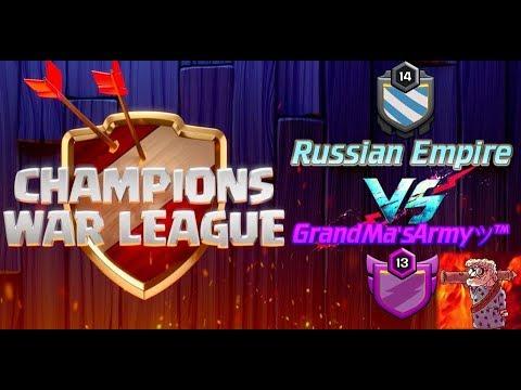 Champions War League: Russian Empire VS GrandMa'sArmyツ™ clash of clans