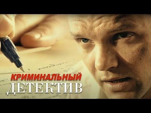 РУССКИЙ КРИМИНАЛЬНЫЙ ДЕТЕКТИВ!