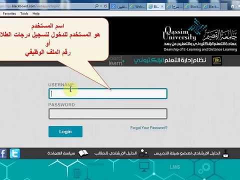 Blackboard 1 الدخول لموقع البلاكبورد جامعة القصيم Youtube