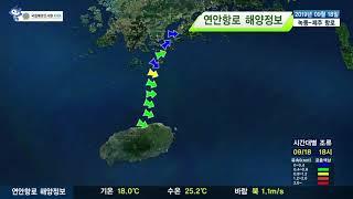 [녹동 제주도 항로정보] 2019년 9월 18일/ 해양…