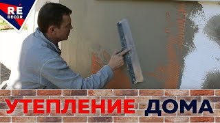видео Наружное утепление дома пенополистиролом, клей для наружных работ