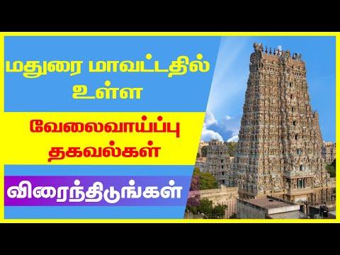Madurai Government Jobs 2019