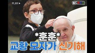 [월드비디오] 교황 모자가 신기해 ☺ *훈훈*