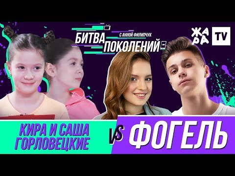 БИТВА ПОКОЛЕНИЙ /// Фогель Vs. Кира и Саша Горловецкие