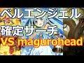 【ベルエンジェル確定サーチ】maguroheadさんとBO3で地雷デッキ対決!【シャドウバース/Shadowverse】