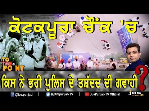 Bargari Sacrilege: Exclusive Debate at Kotkapura Chowk || To The Point || KP Singh || Jus Punjabi