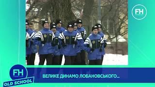 Повернення Лобановського. Відродження Динамо Video
