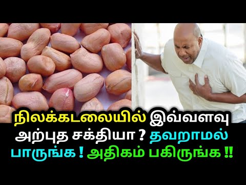 நிலக்கடலையில் இவ்வளவு அற்புத சக்தியா ? Ground nuts - Health tips | Brain | Heart attack