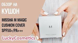 Обзор на тональный кушон Missha M Magic Cushion Cover