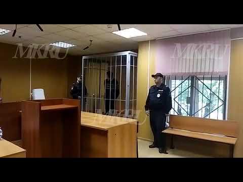 Убийца помощника прокурора Бутырского района Москвы арестован: кадры из суда