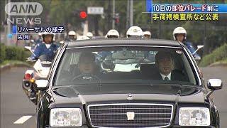 10日の即位パレード 警視庁が手荷物検査所など公表(19/11/05)
