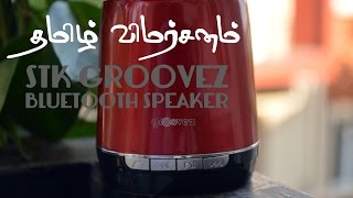 [Tamil Tech Reviews] STK Groovez Bluetooth Speaker Review