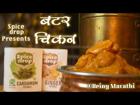 Butter Chicken | बटर चिकन  Recipe In Marathi