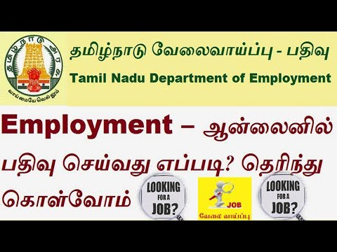 Tamil Nadu Government Job alerts | Employment Online Registration and Submission