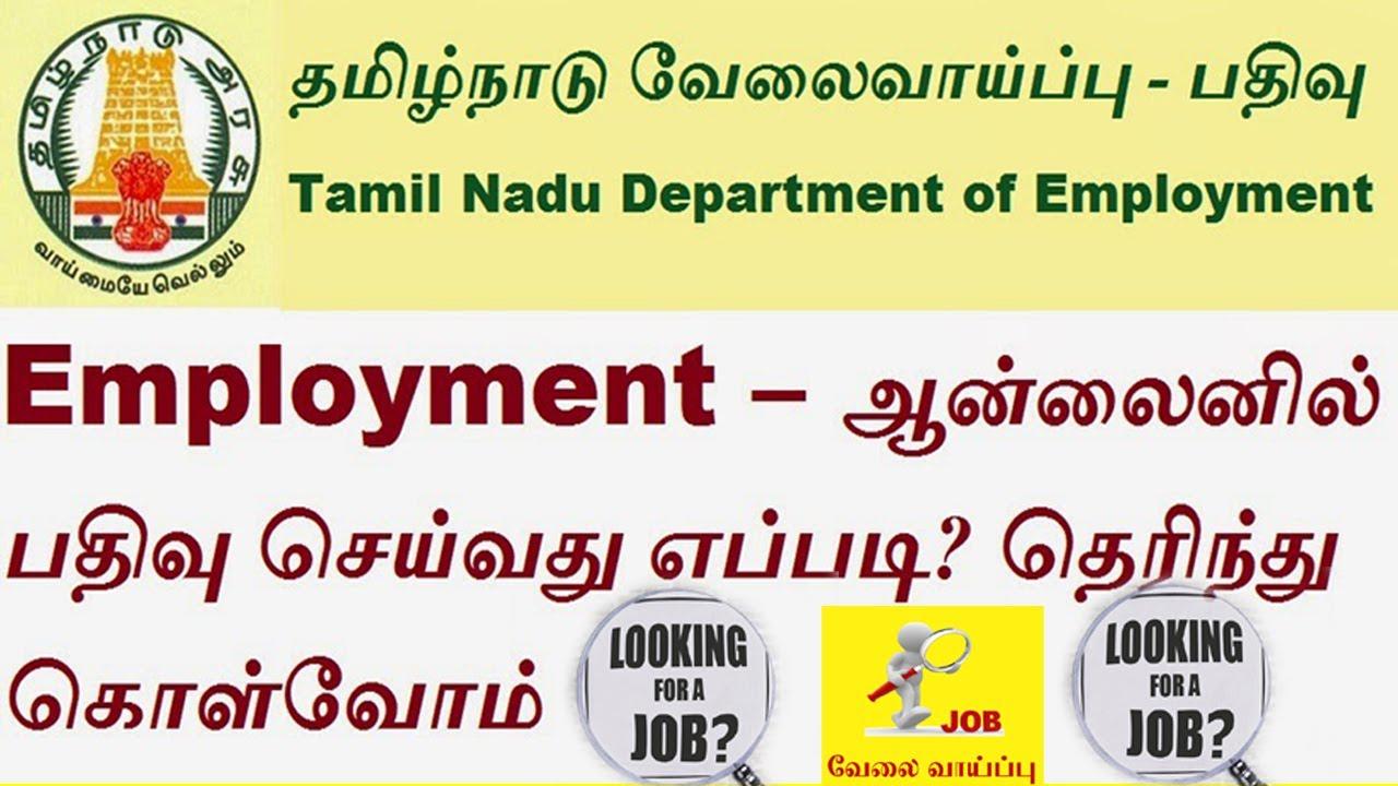 tamil nadu government job alerts employment online registration