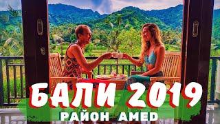 БАЛИ 2019 - РАЙОН АМЕД (AMED) VLOG #11