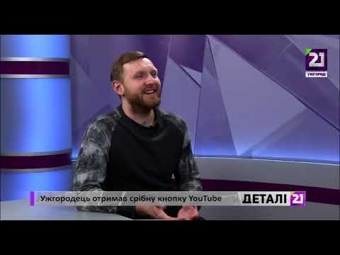 21 channel: На часі. Ужгородець отримав срібну кнопку YouTube