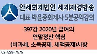 397강 2020년 급여의 연말정산 핵심(비과세, 소득…