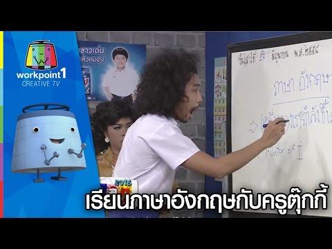 เรียนภาษาอังกฤษกับครูตุ๊กกี้ | ตลก 6 ฉาก Full HD