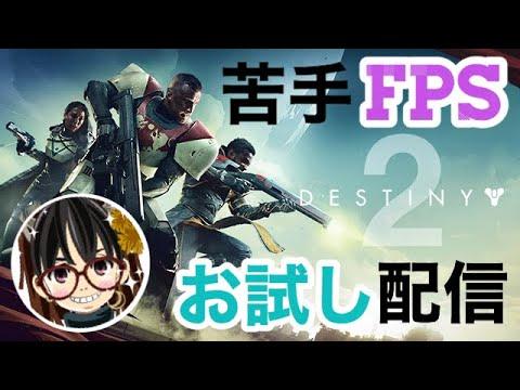 単発 [Destiny2] FPSでも絶叫注意♪一夜限りの銃撃戦☆ [ディスティニー2] 女性低音ボイス、さらりんのゲーム実況生放送