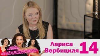 Лариса Вербицкая | Москвички | Выпуск 14