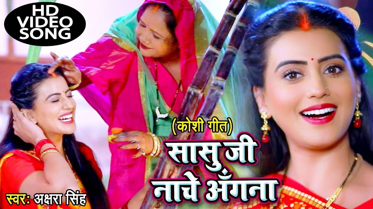 Bhojpuri Chhath Geet 2019 Akshara Singh S Bhojpuri Song Sasu Ji Nache Angana From Daya Dinanath Ke