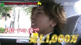 業界スーパーコラボ企画【ホストTV × ほすほす】 ナンバーワン涼風つば...