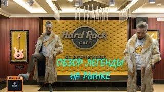 Обзор на Hard Rock Cafe. Угу с Тату.