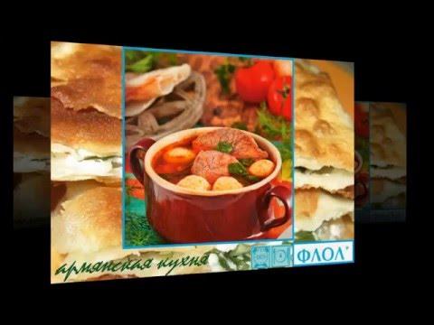 Армянская кухня. Флол