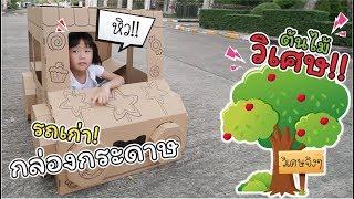 ละครสั้นหรรษา รถกล่องกระดาษเก่ากับต้นไม้วิเศษ | แม่ปูเป้ เฌอแตม Tam Story