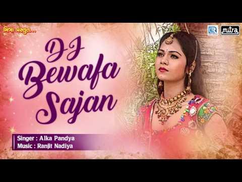Dj Bewafa Sajan | New Gujarati Dj Song...