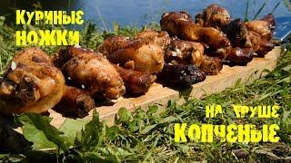 Копчение курицы в казане на костре, на природе без коптилки!!!