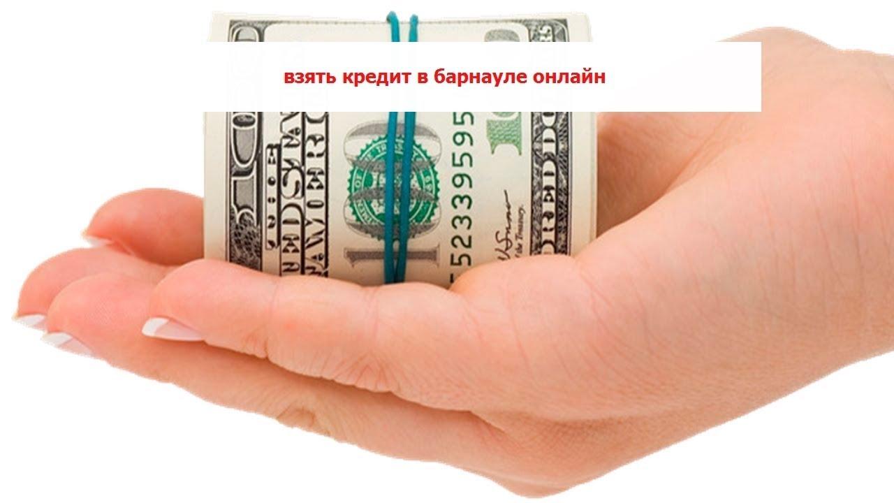 Онлайн кредиты в барнауле взять кредит в сбербанк пмр