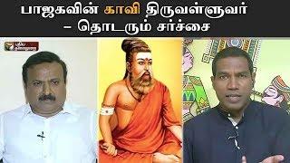 Ethirum Puthirum: பாஜகவின் 'காவி' திருவள்ளுவர் - தொடரும் சர்ச்சை | Thiruvalluvar | BJP
