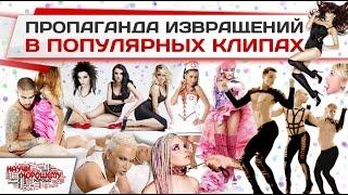 Пропаганда извращений в музыкальных клипах