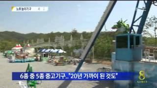 """[안동MBC뉴스]노후된 놀이기구..""""안전 위협…"""